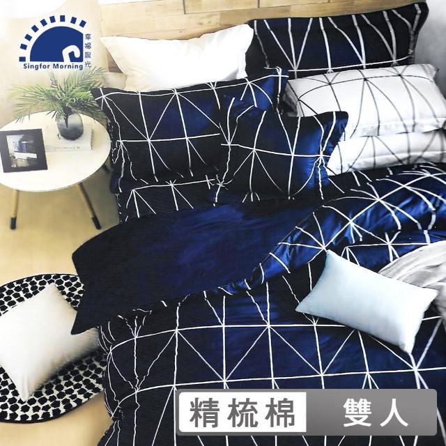 【幸福晨光】台灣製100%精梳棉雙人六件式床罩組- 日系幾何