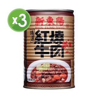 【新東陽】紅燒牛肉440gx3罐