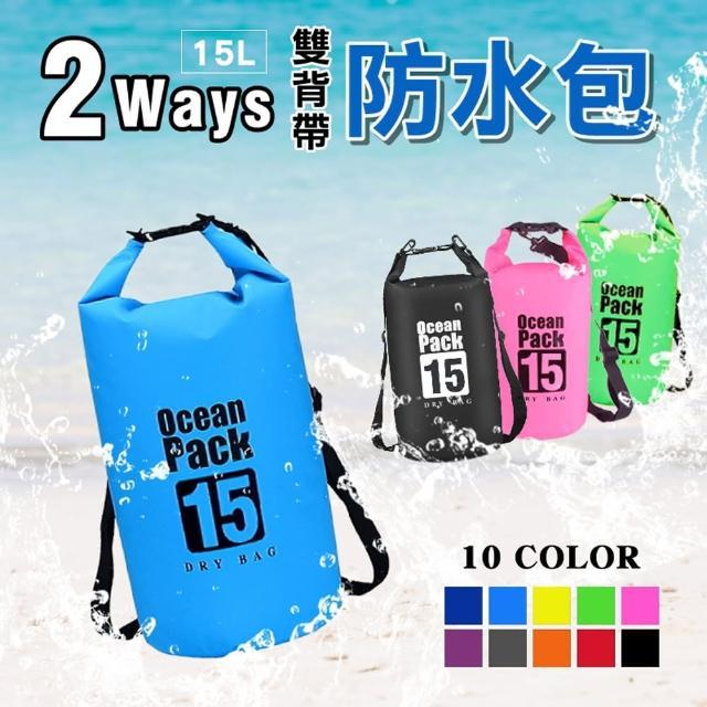 【2WAYS】大容量15L两用双肩防水袋(可折叠防水包 登山包 防水筒 浮潜包)