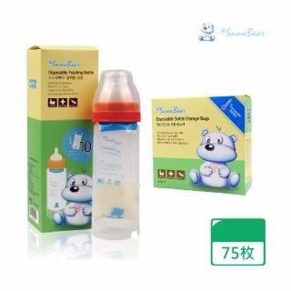 【韓國 Snowbear】雪花熊感溫拋棄式奶瓶+奶瓶袋75枚組(外出必備組合、可替其他寬口奶嘴)