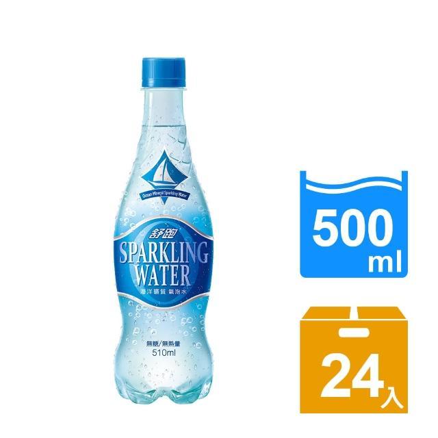 【舒跑】海洋礦質氣泡水(包裝飲用水)
