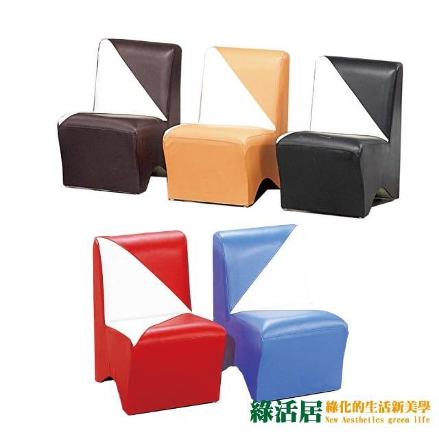 【綠活居】艾佛森 時尚皮革椅凳(五色可選)