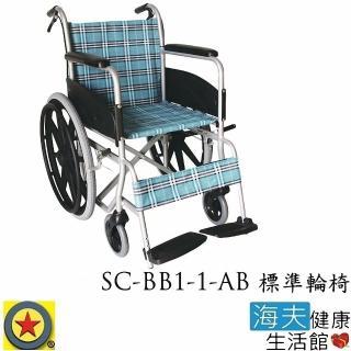 【海夫健康生活館】輪昇 通用型 輪椅(SC-BB1-1-AB)