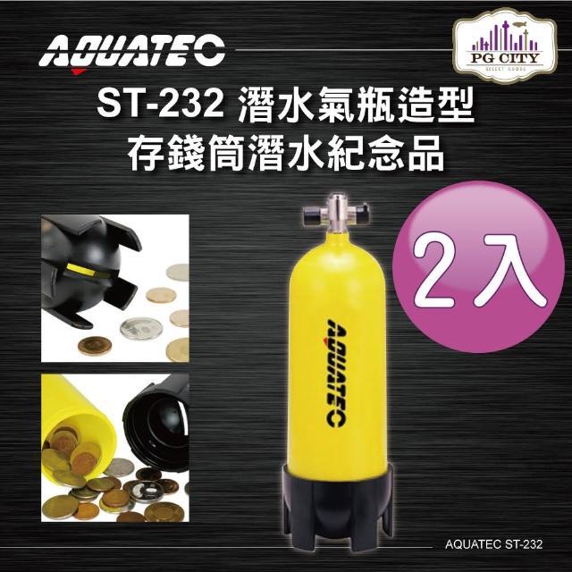 【AQUATEC】ST-232 潛水氣瓶造型存錢筒潛水紀念品 2入組(潛水紀念品 存錢筒)