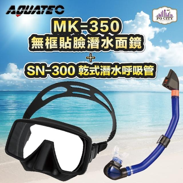 【AQUATEC】SN-300干式潜水呼吸管+MK-350 无框贴脸潜水面镜 黑色矽胶 优惠组(潜水面镜 潜水呼吸管)