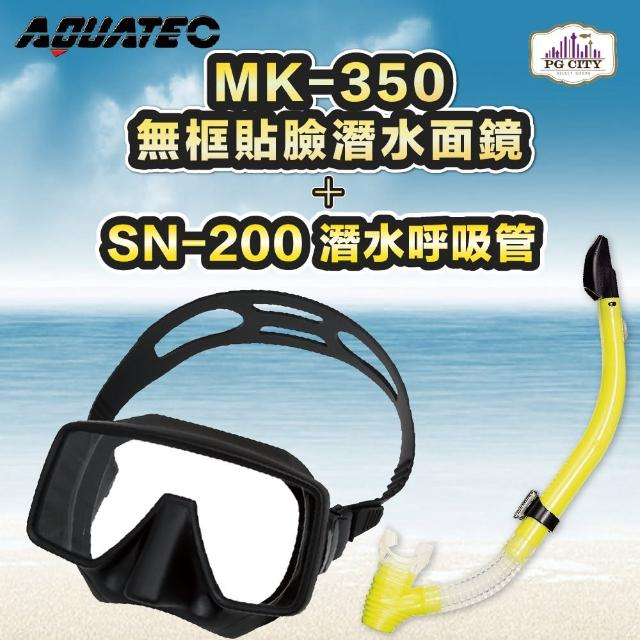 【AQUATEC】SN-200潜水呼吸管+MK-350 无框贴脸潜水面镜 黑色矽胶 优惠组(潜水面镜 潜水呼吸管)