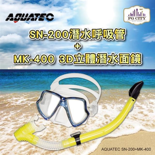 【AQUATEC】SN-200潜水呼吸管+MK-400 3D立体潜水面镜 蓝框透明矽胶 优惠组(潜水面镜 潜水呼吸管)