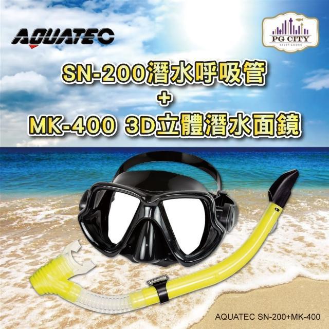 【AQUATEC】SN-200潜水呼吸管+MK-400 3D立体潜水面镜 黑色矽胶 优惠组(潜水面镜 潜水呼吸管)