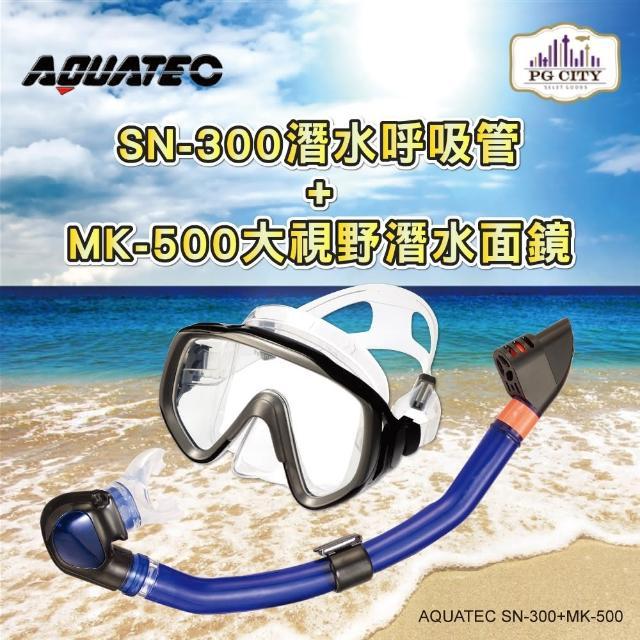 【AQUATEC】SN-300干式潜水呼吸管+MK-500大视野潜水面镜 优惠组(潜水面镜 潜水呼吸管)