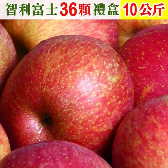 【愛蜜果】智利富士蘋果36顆禮盒(約10公斤/盒)