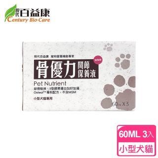 【現代百益康】骨優力關節保養液  60mlx3瓶裝  小型犬貓用(獸醫推薦成分)