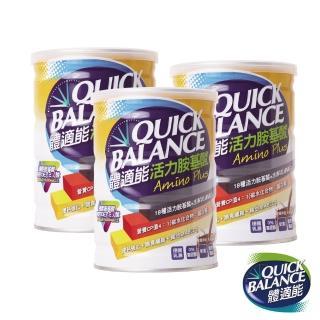 【Quick Balance體適能】活力胺基酸(420gx3罐)