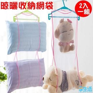 【享生活】晾曬收納網袋(曬枕網 2入一組)