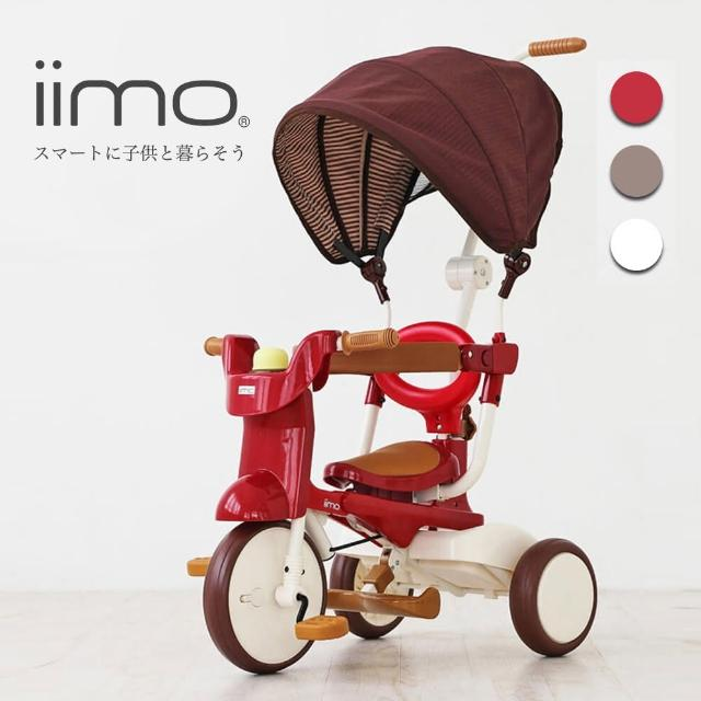 【iimo】#02兒童折疊三輪車-三色可選(遮陽款)