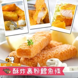 【極鮮配】酥炸阿拉斯加鱈魚條(20條/包-2包入)