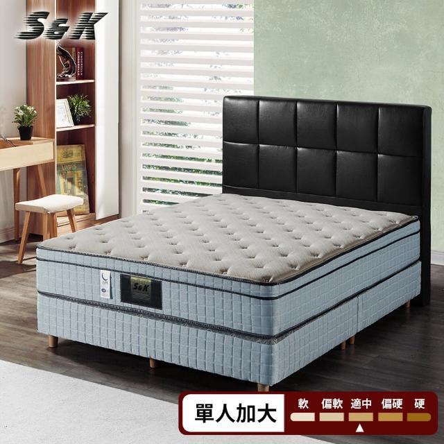【S&K】高蓬度+CoolMax涼感紗+乳膠+記憶膠蜂巢式獨立筒床墊(單人3.5尺)