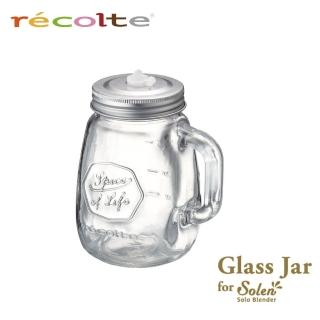 【recolte 麗克特】Solen果汁機(專用玻璃瓶)