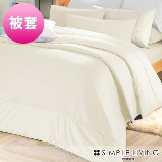 【澳洲Simple Living】精梳棉素色被套 典雅米(雙人)