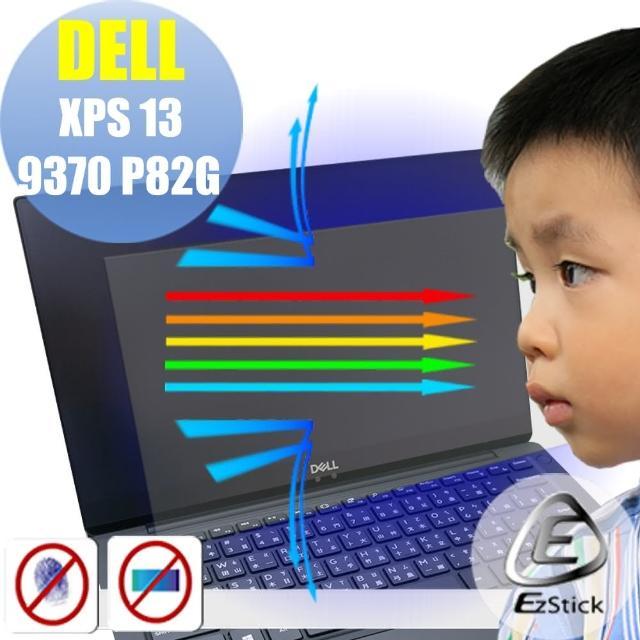 【Ezstick】DELL XPS 13 9370 P82G 防藍光螢幕貼(可選鏡面或霧面)