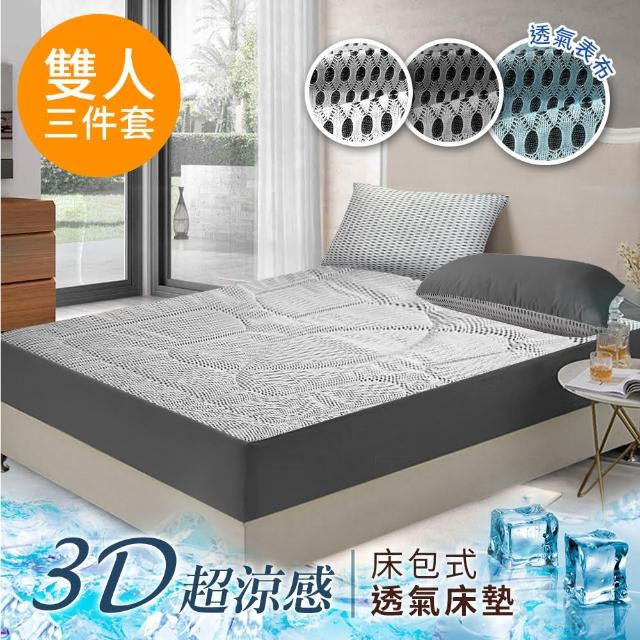 【三浦太郎】新一代。3D超涼感透氣床包式保潔墊/床墊三件套組-雙人(兩色任選)