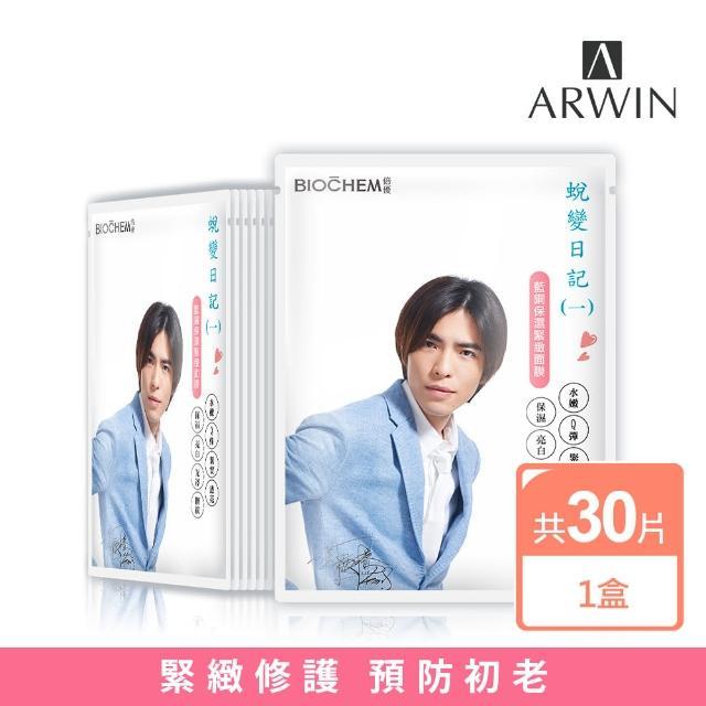 【ARWIN 雅聞】藍銅保濕緊緻面膜30片