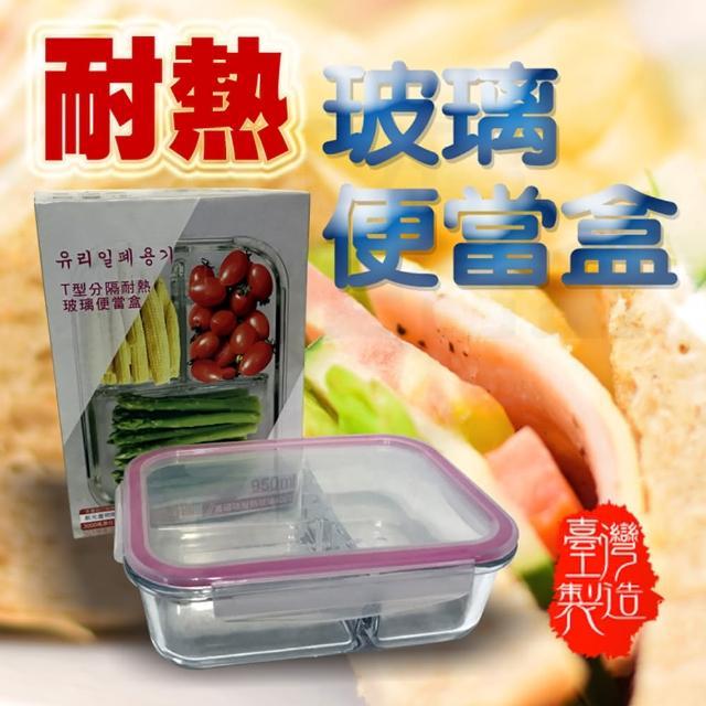 【金德恩】台灣製造 T型三格式玻璃便當盒(保鮮盒/微波爐適用)