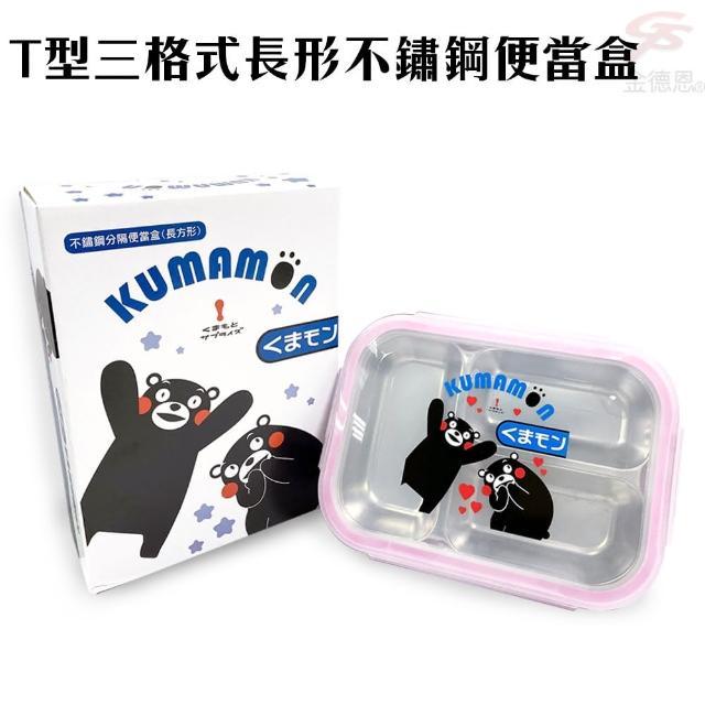 【金德恩】日本九州熊本Kumamon T型三格式長形不鏽鋼便當盒(保鮮盒/日本/九州熊本)
