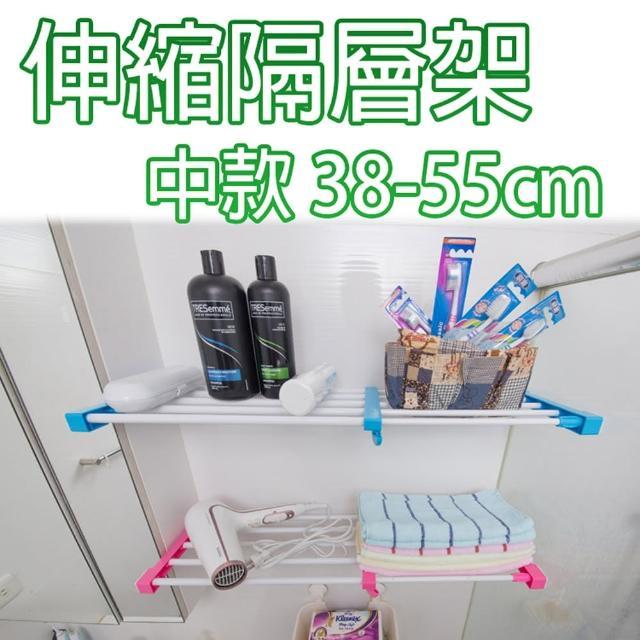 【團購世界】中款承重型伸縮式隔層架4入組(38~55cm、隔層板、置物架、伸縮收納板、層板架)