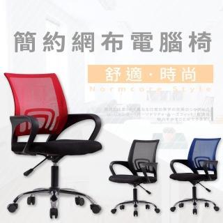 【IDEA】高密度彈力極透氣網布電腦椅/辦公椅/書桌椅(三色任選)