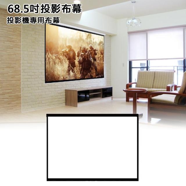 【IS】68.5吋投影機布幕