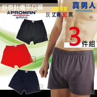 【PROMAN 豪門】豪門舒爽針織平口褲-台灣製造-三件組(豪門內衣)