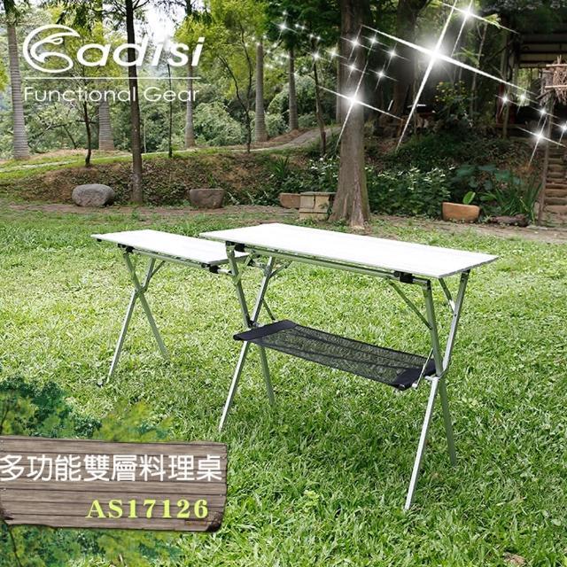 【ADISI】多功能双层料理桌AS17126(露营旅行、行动厨房、流理台、烹煮)