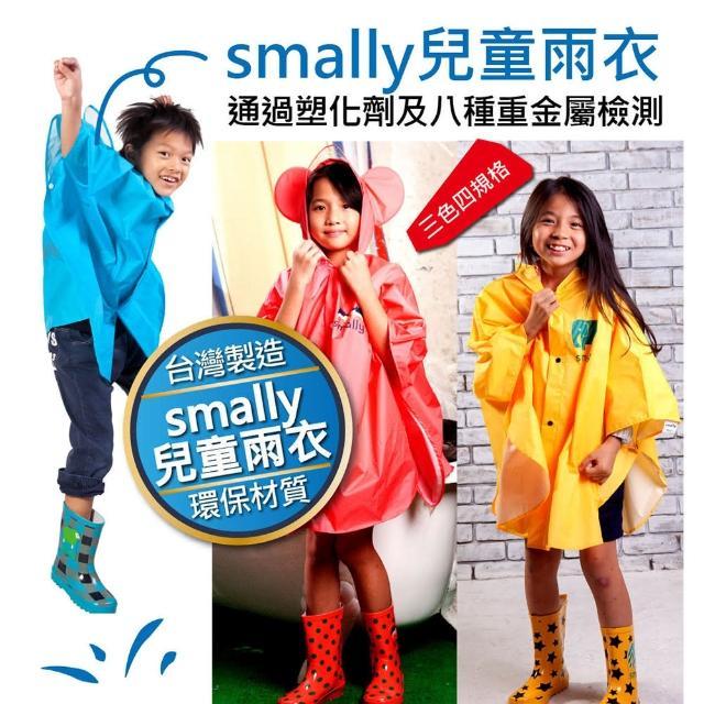台灣製造Smally兒童雨衣 雨披式(幼稚園小小孩 三色 四規格可選 通過塑化劑重金屬 台灣BSMI登錄 MIT)