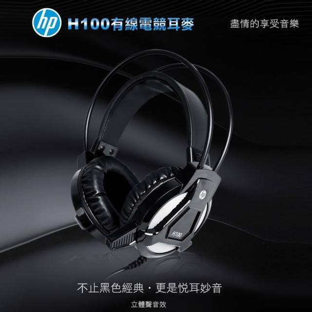 【HP 惠普】有線電競耳麥(H100)