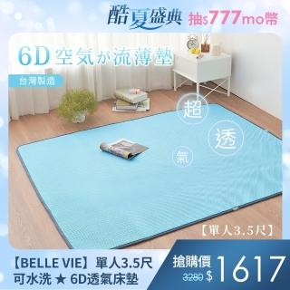 【BELLE VIE】台灣製 6D環繞氣對流透氣涼席 床墊/涼墊/客廳墊/露營可用(單人加大-105x186cm)