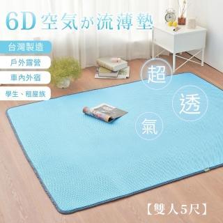 【BELLE VIE】台灣製 6D環繞氣對流透氣涼席 床墊/涼墊/和室墊/客廳墊/露營可用(雙人-150x186cm)