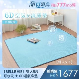 【BELLE VIE】台灣製 6D環繞氣對流透氣涼席 床墊/和室墊/客廳墊/露營可用(雙人150x186cm/買再送馬卡龍坐墊)