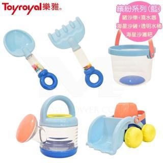 【Toyroyal 樂雅】繽紛沙灘戲水玩具組-藍/橘/綠 依顏色選購(挖沙戲水海邊玩水鏟沙車沙灘耙砂鏟澆水器水桶)
