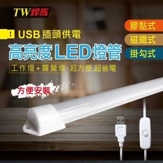 【TW焊馬】USB高亮度24顆LED照明燈-35CM(照明燈燈管)