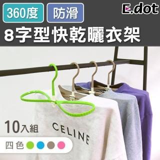 【E.dot】360度8字型多功能防滑快乾曬衣架-10入