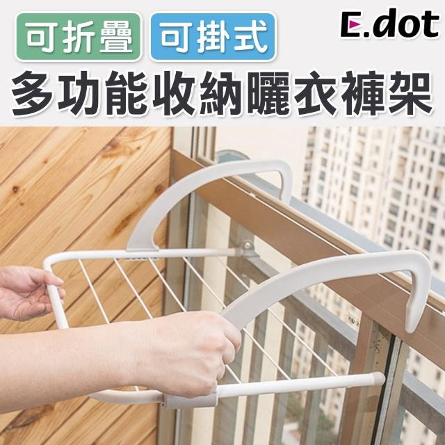 【E.dot】多功能可掛式可折疊收納曬衣褲架