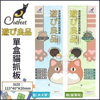 【CatFeet】遊玩良品《單盒貓抓板-綠(貓薄荷)|藍(木天蓼)》
