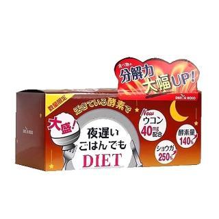 【日本新谷酵素】夜遲Night Diet熱控孅美酵素錠 薑黃加強版6粒x30包/盒x1盒(40mg-50mg 隨機出貨)