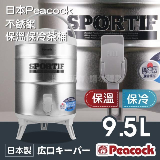 【日本Peacock】日本孔雀牌不锈钢保温.保冷茶桶-大-9.5L(日本制)