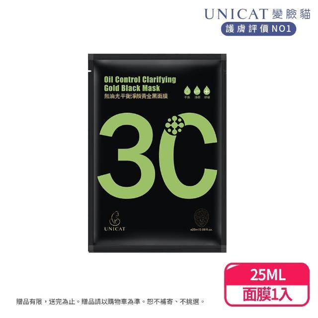 【UNICAT 變臉貓】緊緻拉提 黃金黑面膜(日本黑面膜- 25ml/片)