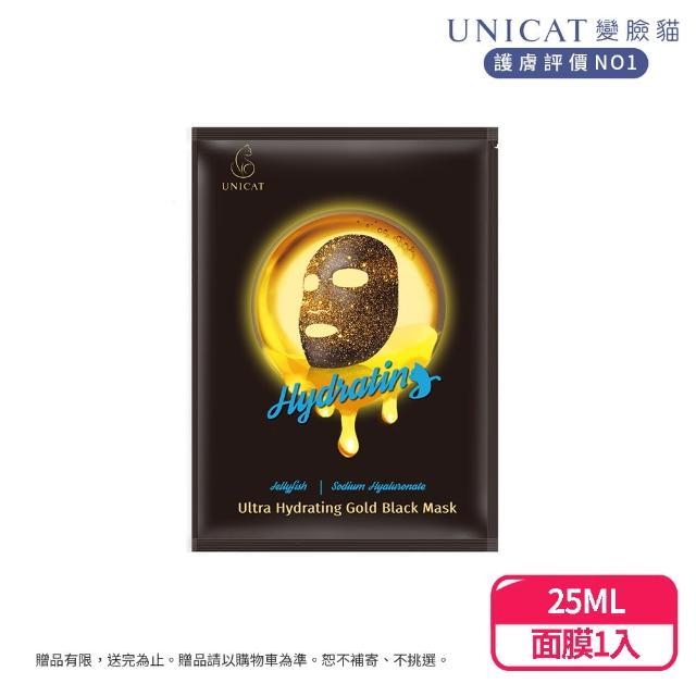 【UNICAT 變臉貓】超保濕抗氧化 黃金黑面膜(日本黑面膜 25ml/單片)