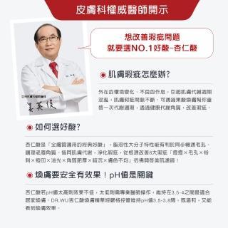 【DR.WU 達爾膚】杏仁酸亮白煥膚精華 18% 30ML