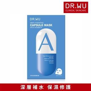 【DR.WU 達爾膚】保濕修復膠囊面膜3片入-A