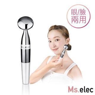 【Ms.elec 米嬉樂】智能導入儀IB-001(眼部按摩/促進吸收/美容儀)
