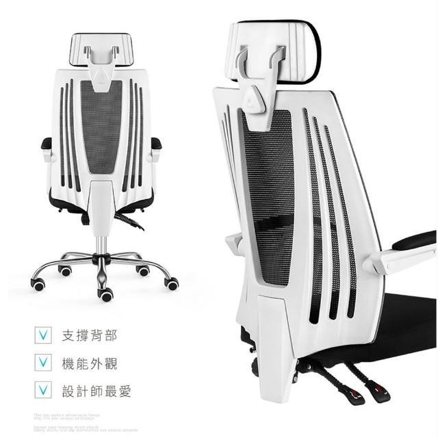 【Ashley House】伊恩高背弧形結構椅背工學電腦椅/辦公椅(置腳台/ 一體成型框架)